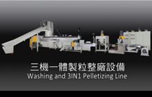 Plastic Film Crushing Washing and 3IN1 Pelletizing Line